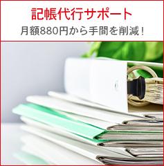 記帳代行サポート 月額880円から手間を削減!